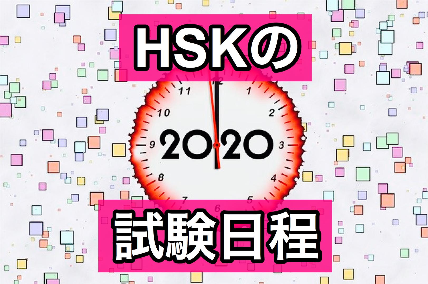 2020年 HSK 試験日程