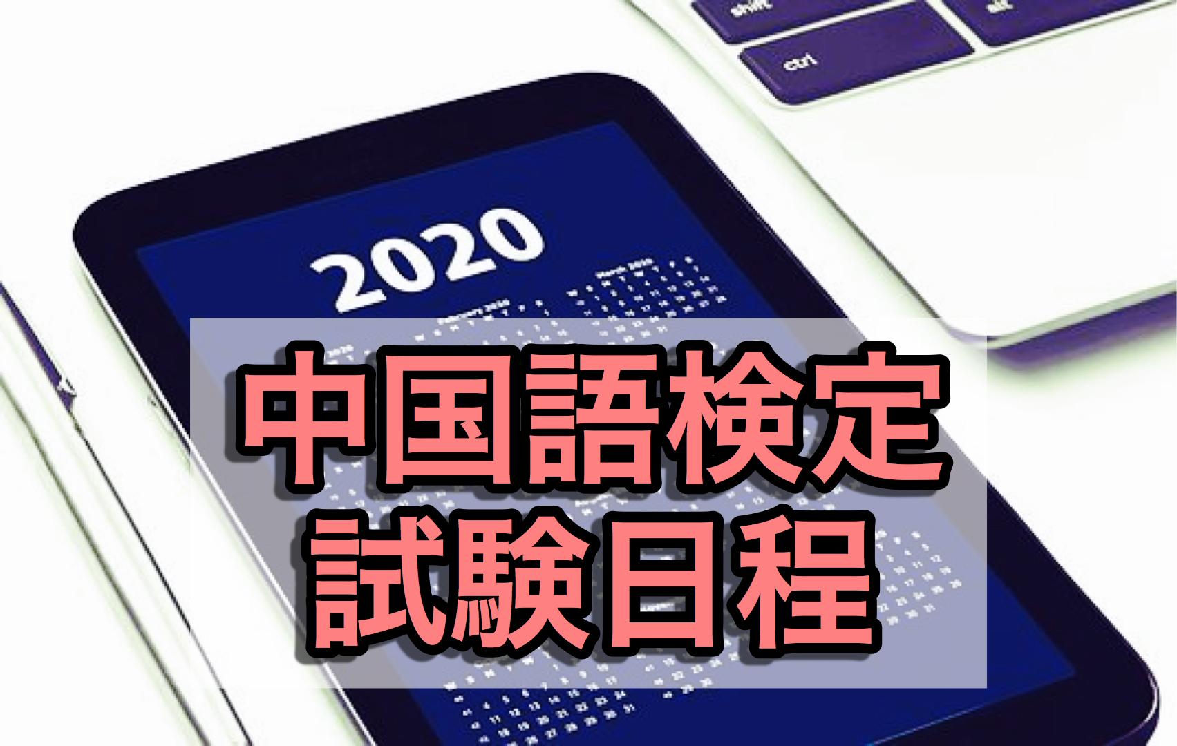 2020年 中国語 検定 日程