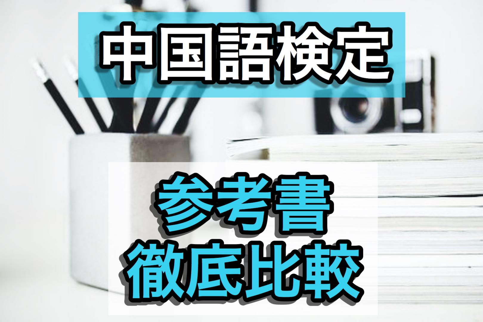 中国語検定 おすすめ 参考書 比較